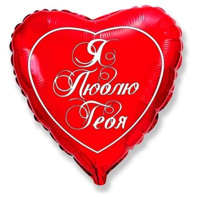 Шар Я Люблю Тебя