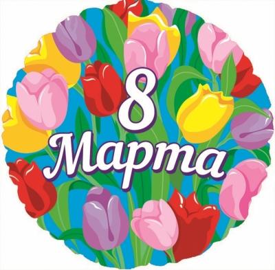 Шар «8 марта» с тюльпанами - фольгированный