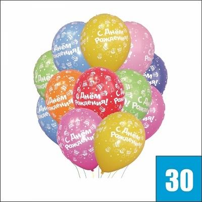Разноцветные воздушные шарики с надписью С Днем Рождения купить в Чебоксарах