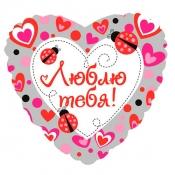 Шар сердце Люблю Тебя