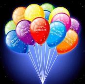 Светящиеся шарики С Днем Рождения