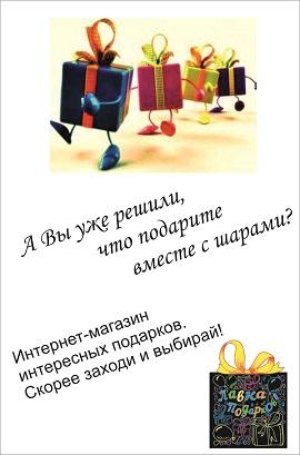 Lavka-podarkoff.ru